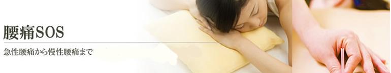 ぎっくり腰の治療画像